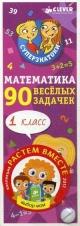 Математика для первоклассников 90 веселых задачек 6-8 лет. Веер